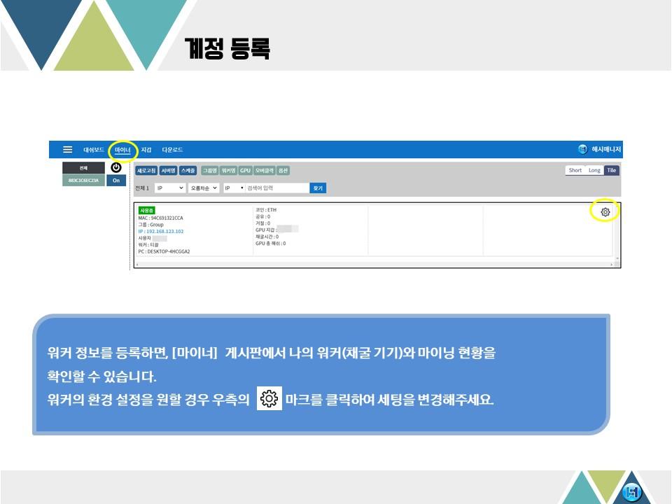 181123_해시매니저3_수정 요청 파일3.jpg